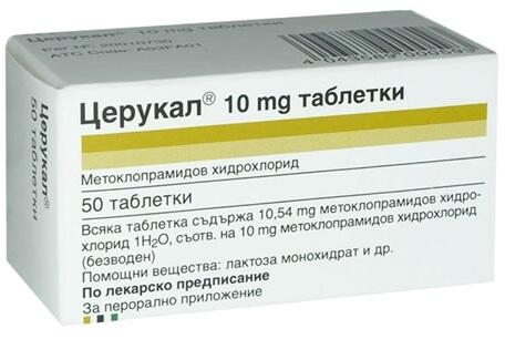 Церукал таблетки