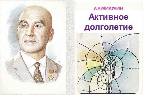 Академик Микулин А.А автор виброгимнастики