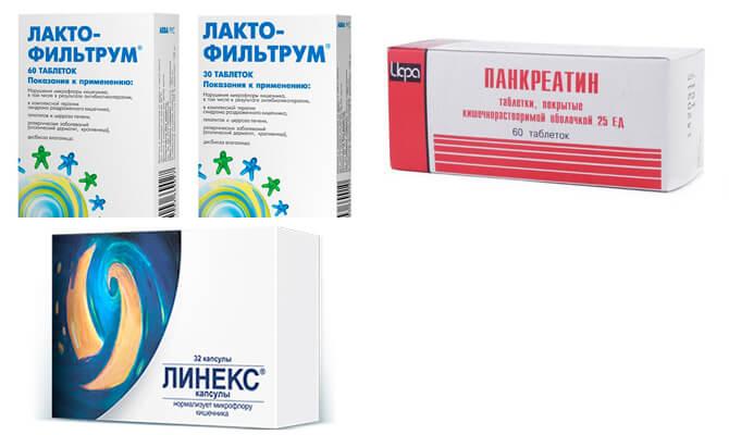 Лактофильтрум, Панкреатин, Линекс