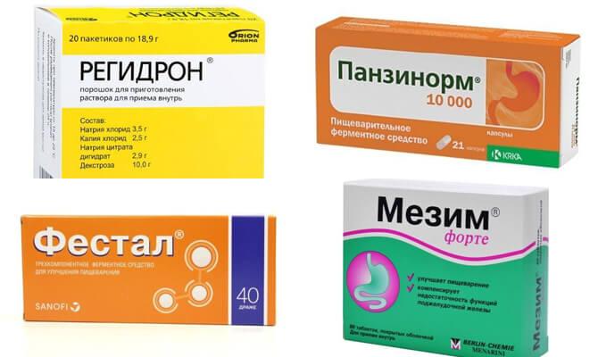Препараты от несварения