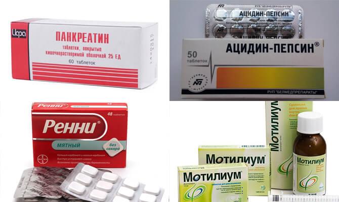 Панкреатин, Ацидин, Ренни, Мотилиум