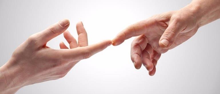Пальцы касаются друг друга
